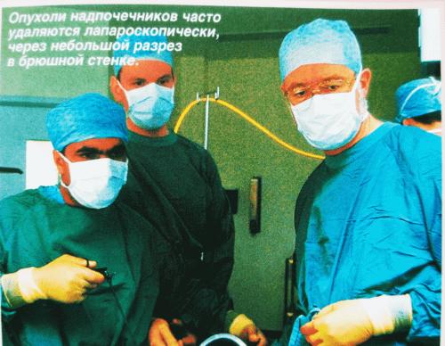 лечение опухолей надпочечников