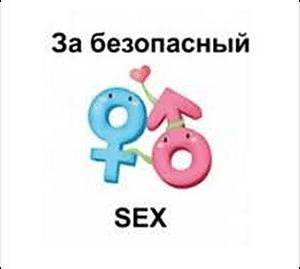 безопасный секс